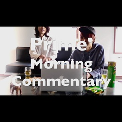 Prime' Morning Commentary 『 13 』