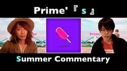 Prime' Summer Commentary 『 s 』