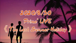 Prime' LIVE《The Last Summer Holiday》